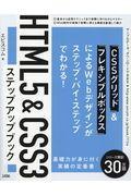 HTML5&CSS3ステップアップブックの本