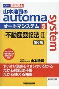 第6版 山本浩司のautoma system 5の本