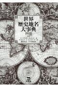 世界歴史地名大事典 第3巻の本