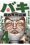 バキ 最凶死刑囚編 4の本
