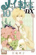 メイちゃんの執事DX 10の本