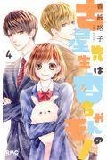 古屋先生は杏ちゃんのモノ 4の本