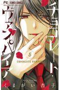 チョコレート・ヴァンパイア 5の本