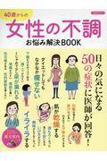 40歳からの女性の不調お悩み解決BOOKの本