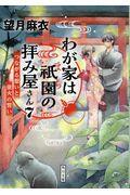 わが家は祇園の拝み屋さん 7の本