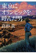 東京にオリンピックを呼んだ男の本