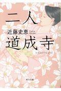 二人道成寺の本