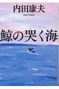 鯨の哭く海の本