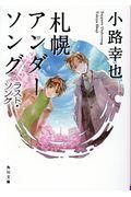 札幌アンダーソングの本
