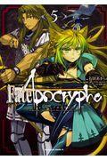 Fate/Apocrypha 5の本