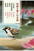 作家と楽しむ古典 土左日記 堤中納言物語 枕草子 方丈記 徒然草の本