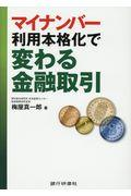 マイナンバー利用本格化で変わる金融取引の本