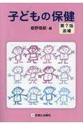 第7版追補 子どもの保健の本
