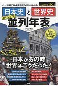 日本史と世界史超ビジュアル並列年表の本
