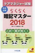 ケアマネジャー試験らくらく暗記マスター 2018の本