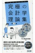 第2版 究極の会計学理論集の本