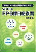 FP6課目総復習 2018年の本