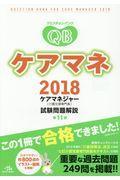 クエスチョン・バンクケアマネ試験問題解説 2018の本