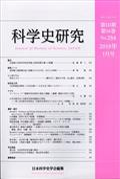 科学史研究 2018年 01月号の本