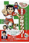 最強の少年サッカーの本