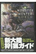 モンスターハンター:ワールド新大陸狩猟ガイドの本