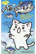 おはなし猫ピッチャーの本
