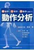 解剖学・生理学・運動学に基づく動作分析の本