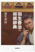 新装版 羽生善治の将棋辞典の本