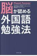 脳が認める外国語勉強法の本