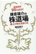 推奨銘柄95%的中!鎌倉雄介の株道場の本