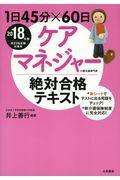 1日45分×60日ケアマネジャー絶対合格テキスト 2018年版の本