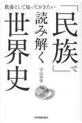「民族」で読み解く世界史の本