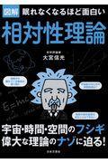 眠れなくなるほど面白い図解相対性理論の本