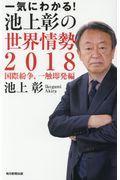 一気にわかる!池上彰の世界情勢 2018の本