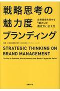 戦略思考の魅力度ブランディングの本