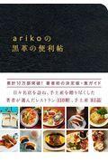 arikoの黒革の便利帖の本
