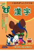 くまのがっこうドリル小学4年生 漢字の本