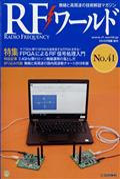 RF (アールエフ) ワールド No.41 2018年 02月号の本