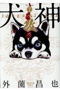 犬神・改 7の本