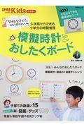 模擬時計とおしたくボードの本