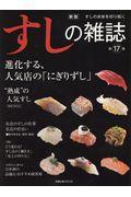 新版 すしの雑誌 第17集の本