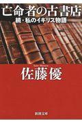 亡命者の古書店の本