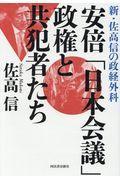 安倍「日本会議」政権と共犯者たちの本