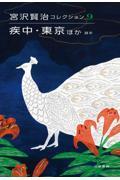 宮沢賢治コレクション 9の本