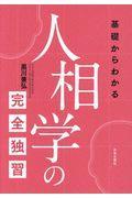基礎からわかる人相学の完全独習の本