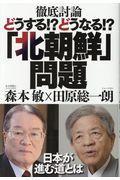 徹底討論どうする!?どうなる!?「北朝鮮」問題の本