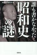 誰も書かなかった昭和史の謎の本