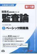 第11版 ベーシック問題集監査論の本
