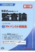 第11版 アドバンスト問題集監査論の本