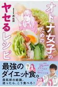 オトナ女子のためのヤセるレシピの本